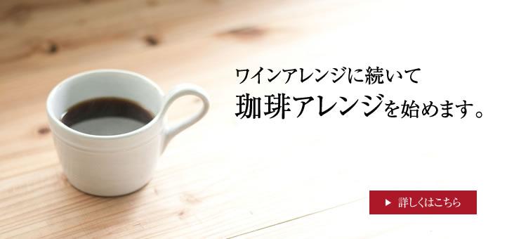 bn_coffee