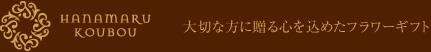 HANAMARU KOUBOU 大切な方に贈る心を込めたフラワーギフト