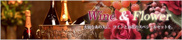 Wine&Flower 大切なあの人に、ワインとお花のお得なセットと。